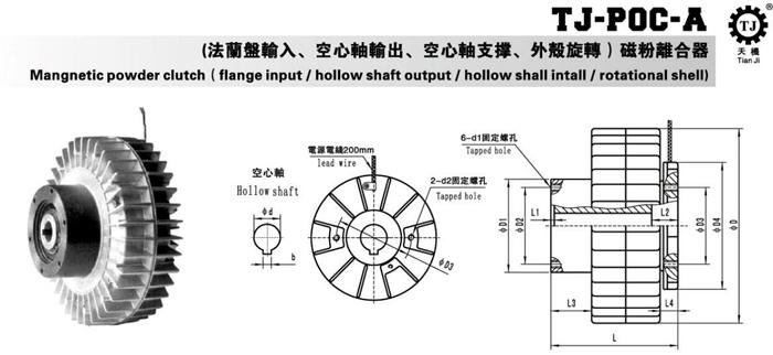 双伸轴磁粉离合器 台湾天机牌TJ-POC双出轴型磁粉离合器是一种优越的自动化执行设备,采用进口磁粉、进口NSK轴承、进口羊毛毡等等,制造精度小于0.01mm。传递方式主要是接通电流后通过磁粉的特性来传达扭矩,被广泛应用于印刷、包装、分条、电线电缆等行业机械领域。TJ-POC型双出轴型磁粉离合器通常与TJ-POD单伸轴型磁粉制动器、张力控制器配套使用。注意,在使用过程中,表面温度应当控制在90摄氏度以下,如果超过该数值时,磁粉离合器的使用寿命与性能就会受到影响,因此在使用时请务必保持在所容许的滑动工作频率