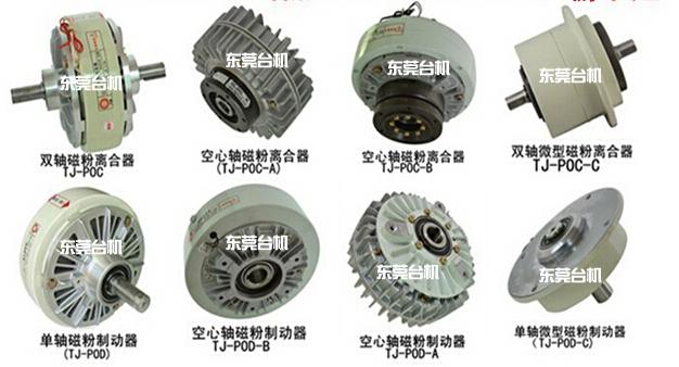磁粉制动器离合器
