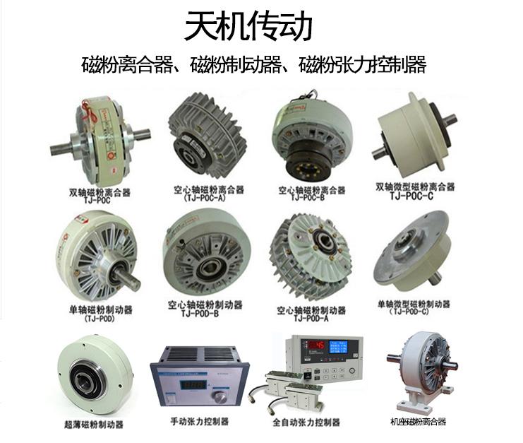 离合器制动器控制器